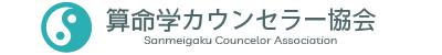 算命学カウンセラー協会